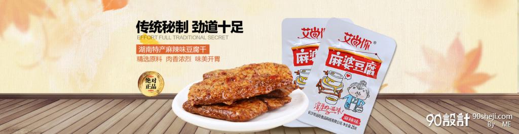食品海报_海报设计_90设计90sheji.com