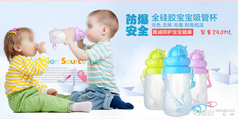 宝宝用品海报