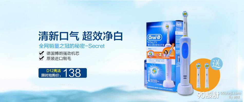牙刷产品排版设计