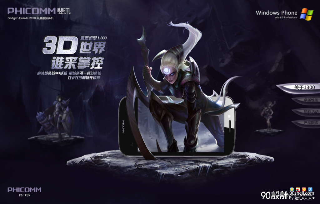 3d效果图英雄联盟图片_海报设计_90设计90sheji.com