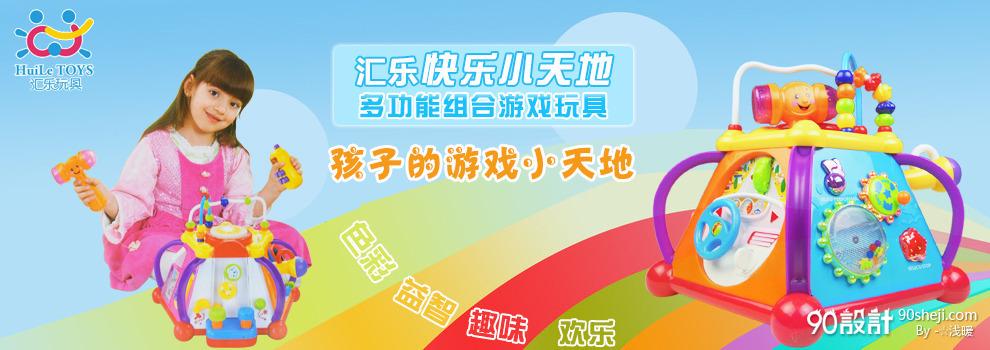 淘宝儿童玩具卡通海报