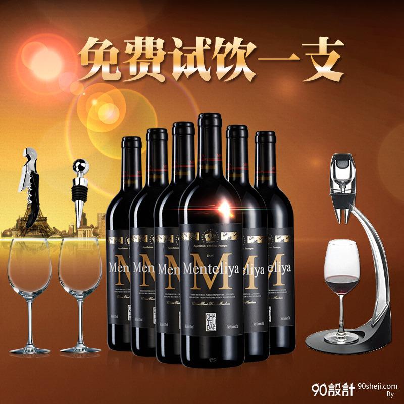 红酒大气图片素材