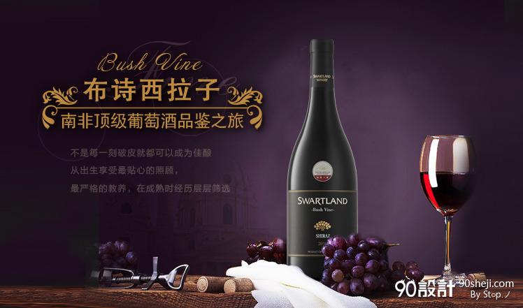 红酒_海报设计_90设计90sheji.com