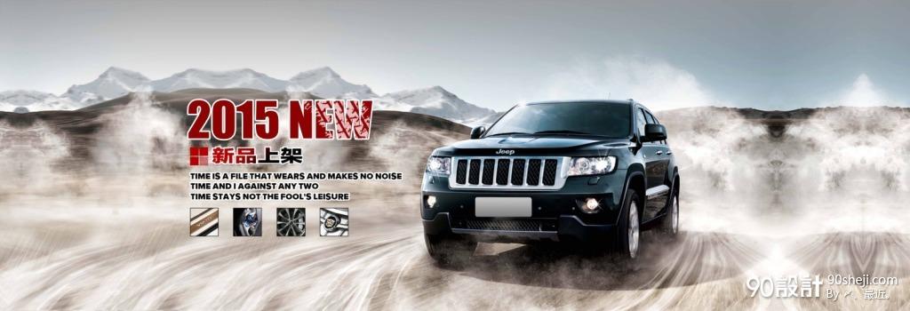jeep海报_店铺首页设计_90设计90sheji.com