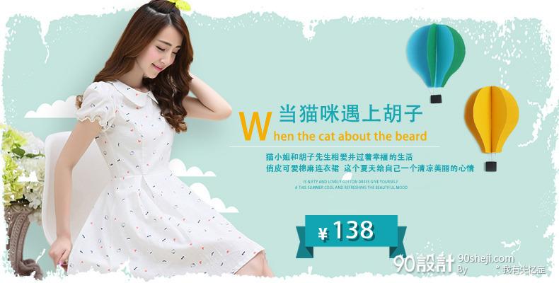 小清新夏季女装裙子海报