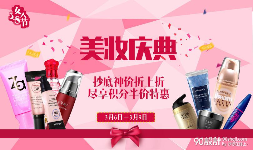 三八妇女节活动_海报设计_90设计90sheji.com