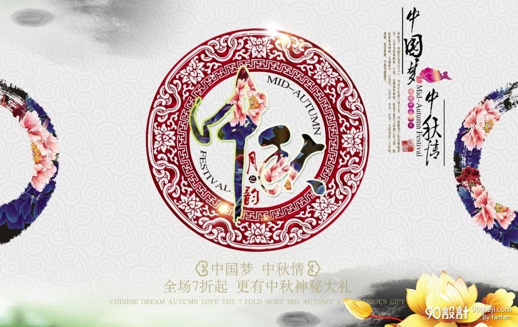 中国风海报psd设计素材
