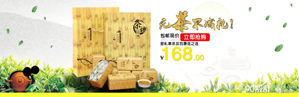 茶叶海报素材设计展示