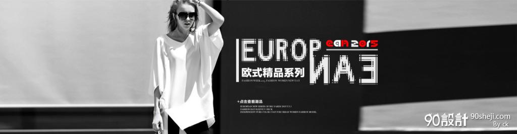 淘宝女装全屏海报欧式时尚高端大牌