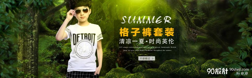 绿色森林男童装t恤全屏海报清凉一夏