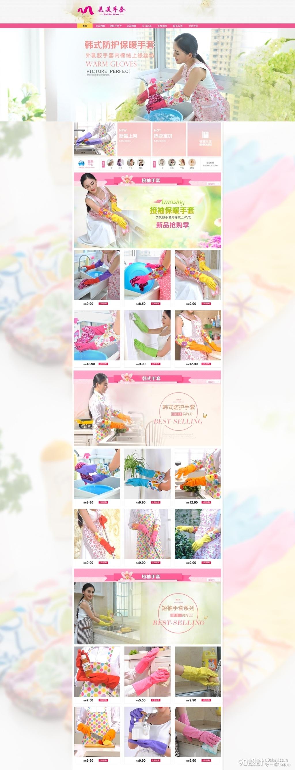 阿里巴巴首頁設計_店鋪首頁設計