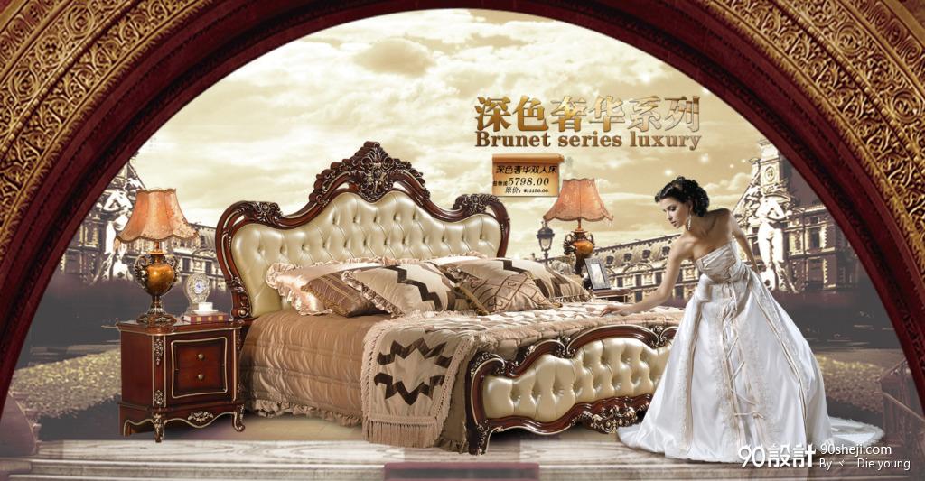欧式家具海报_海报设计