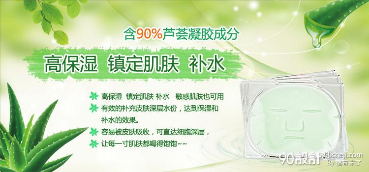 芦荟面膜_详情页设计_90设计90sheji.com