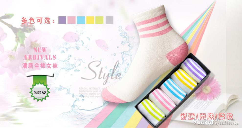 女袜子海报_海报设计_90设计90sheji.com