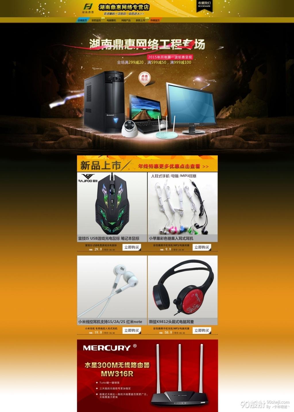 网络监控电脑批发首页_店铺首页设计_90设计90sheji.
