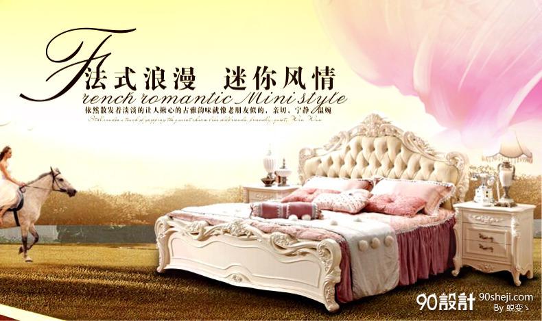 床的海报展示_详情页设计_90设计90sheji.com