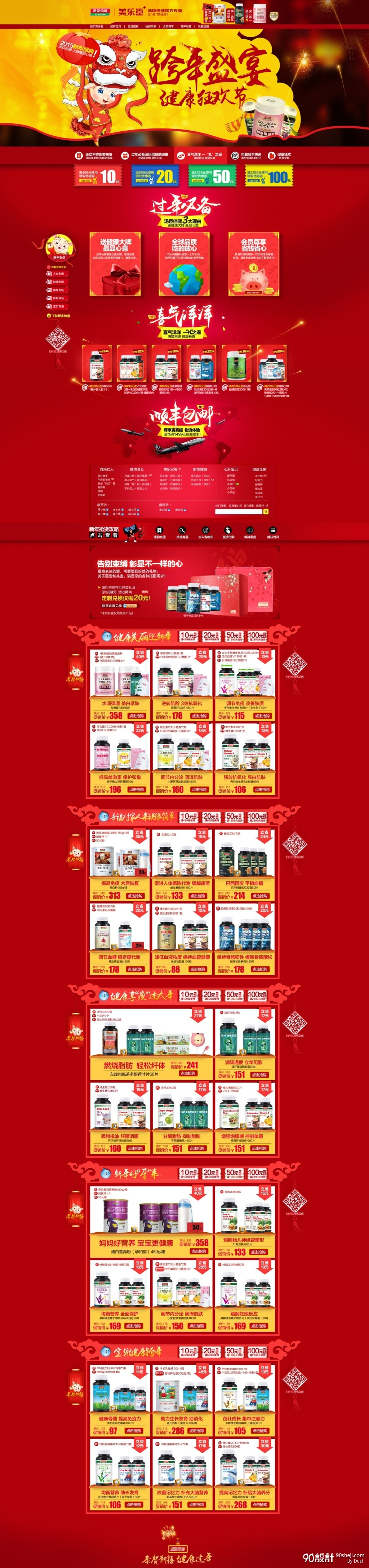新年首页_店铺首页设计_90设计90sheji.com