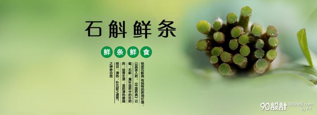 石斛鲜条海报_海报设计_90设计90sheji.com
