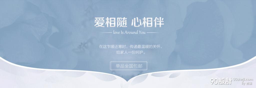 海报 >爱相随心相伴多功能海报  2015-03-04上传 人气  160 综合评分