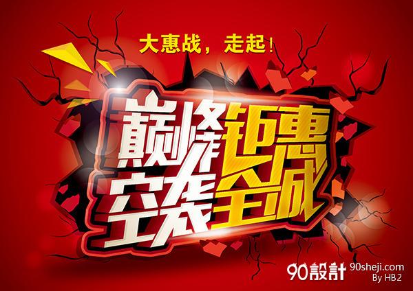 海報pop海報標題字體設計