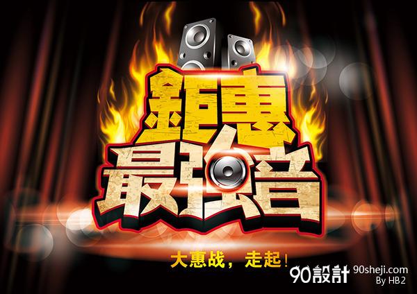 海报pop海报标题字体设计
