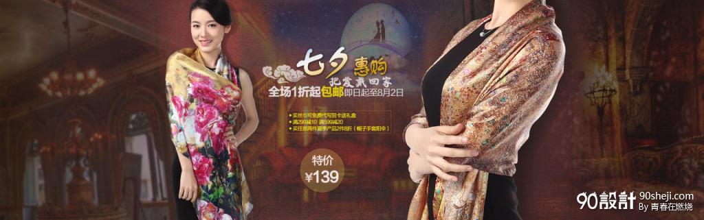 丝巾围巾海报,七夕节日素材