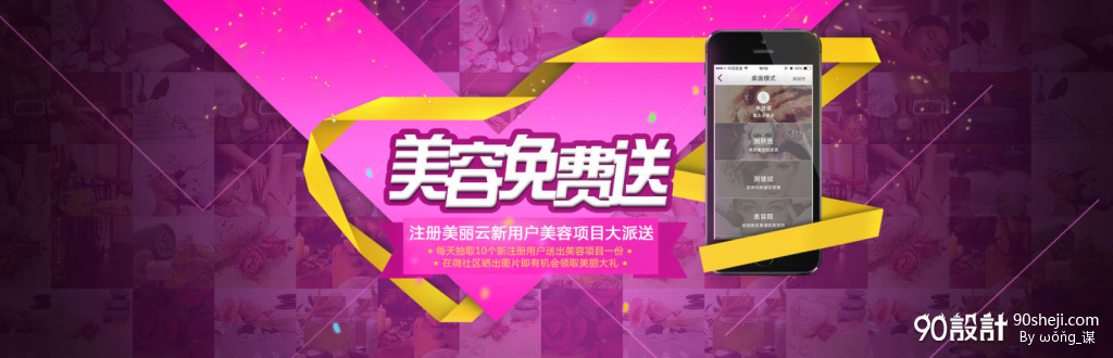 活动banner_banner设计_90设计90sheji.com