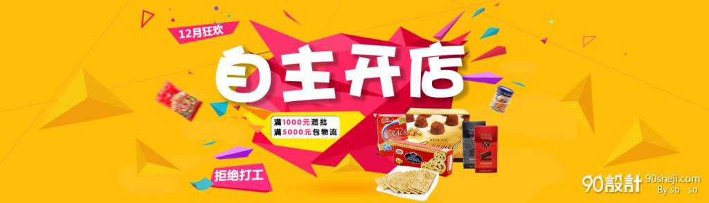 食品海报设计-进口食品