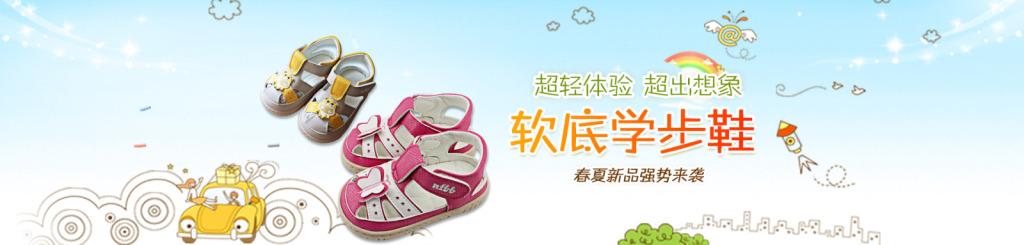 小孩鞋子_海报设计_90设计90sheji.com