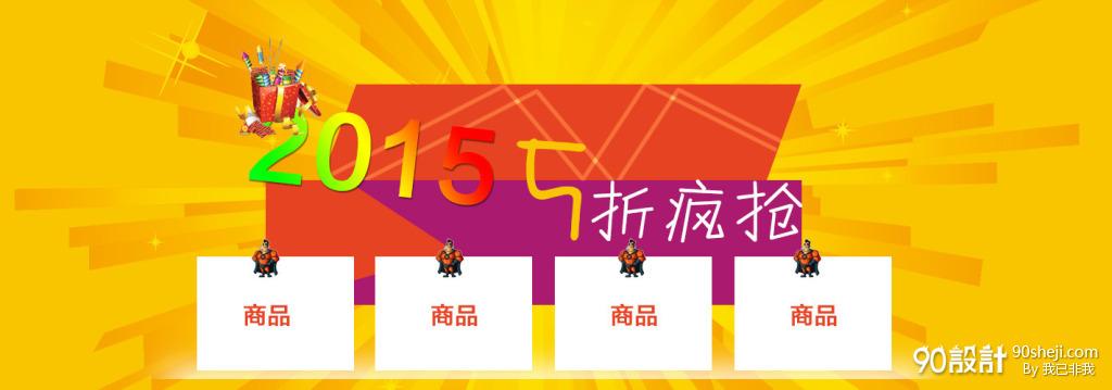 网页banner_海报设计_90设计90sheji.com