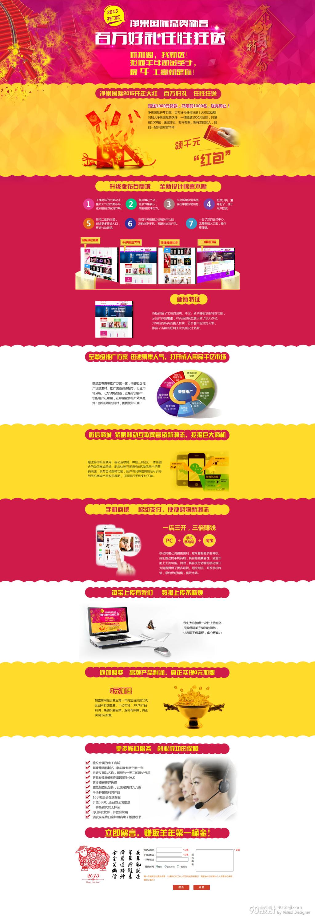 专题页面招商促销页面二级页面活动页面_专题页设计_.