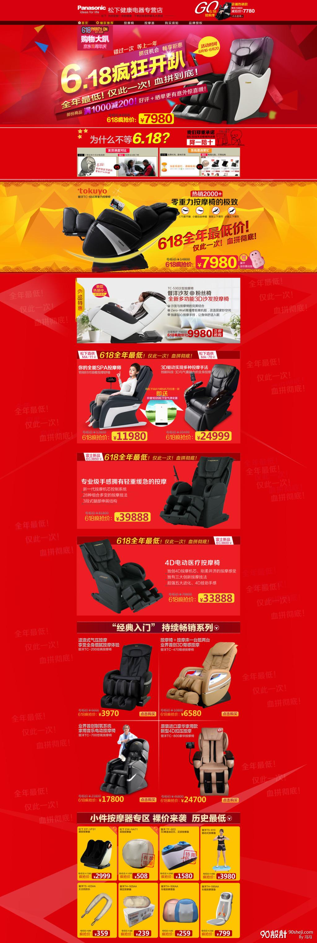 京东618首页-按摩椅_店铺首页设计_90设计90sheji.com