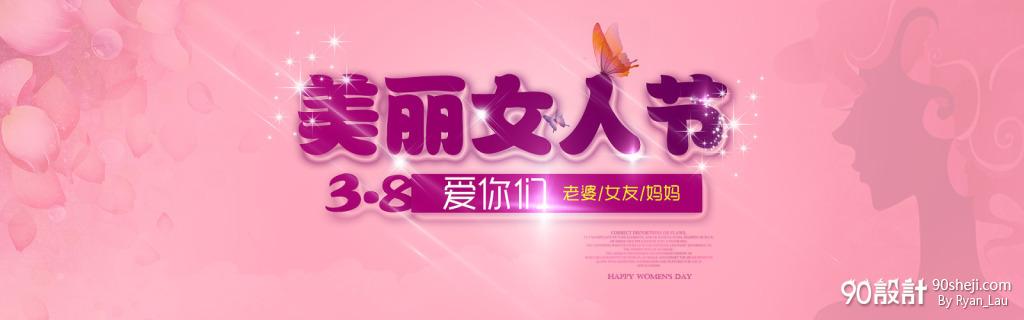 38妇女节海报_banner设计