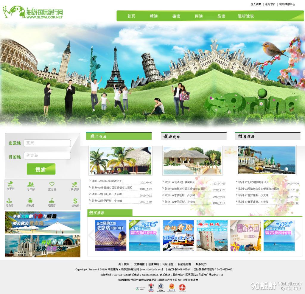 旅游网站首页_店铺首页设计