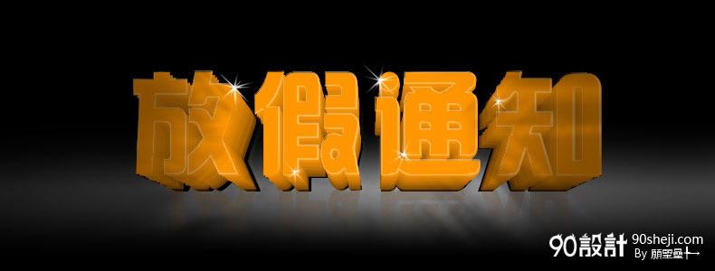 手绘3d汉字