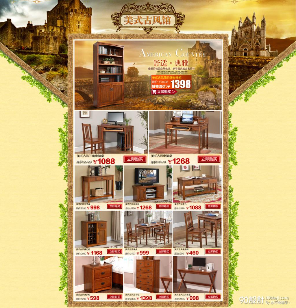 家具首页设计