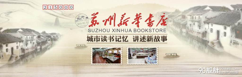 书店banner_海报设计_90设计90sheji.com