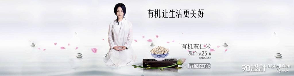 大米海报_直通车设计_90设计90sheji.com