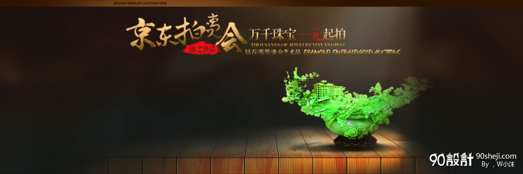 珠宝拍卖会_海报设计_90设计90sheji.com