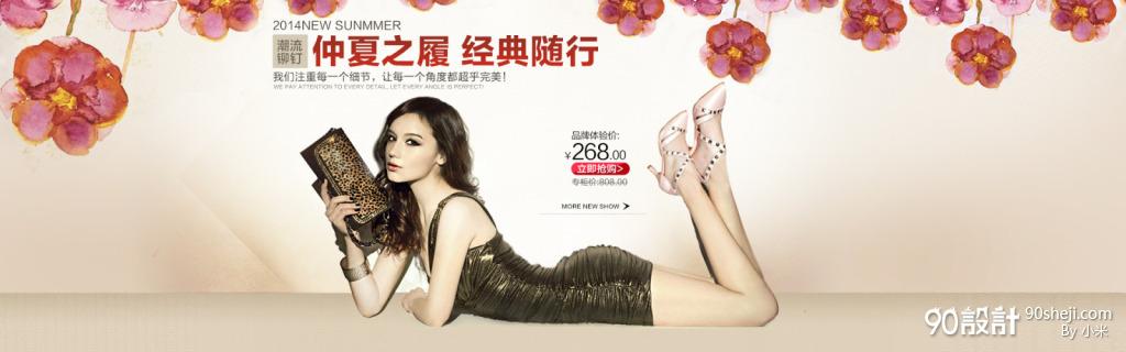 女鞋全屏海报简约风格