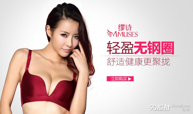 内衣_直通车设计_90设计90sheji.com
