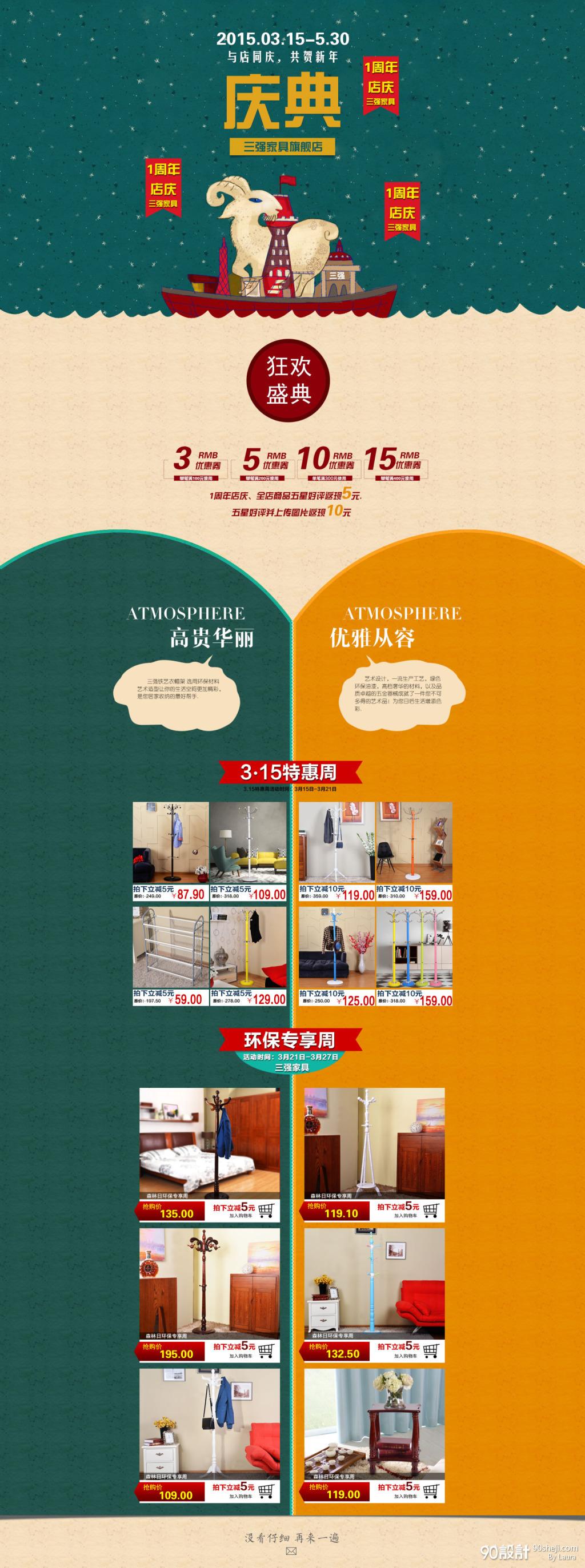 店庆活动页面_专题页设计图片