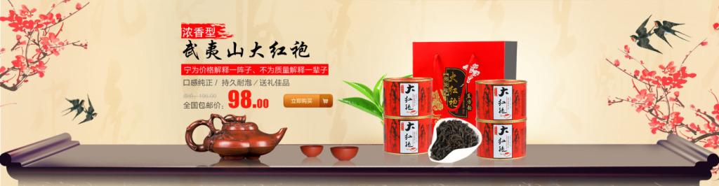 茶叶海报_店铺首页设计_90设计90sheji.com