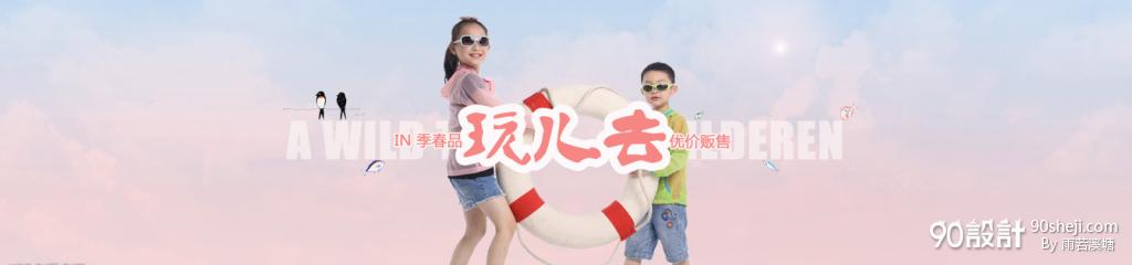 儿童运动户外banner海报