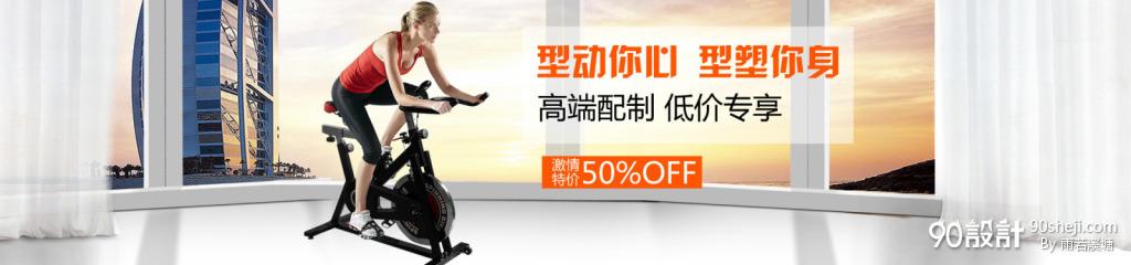 动感单车家用健身车banner