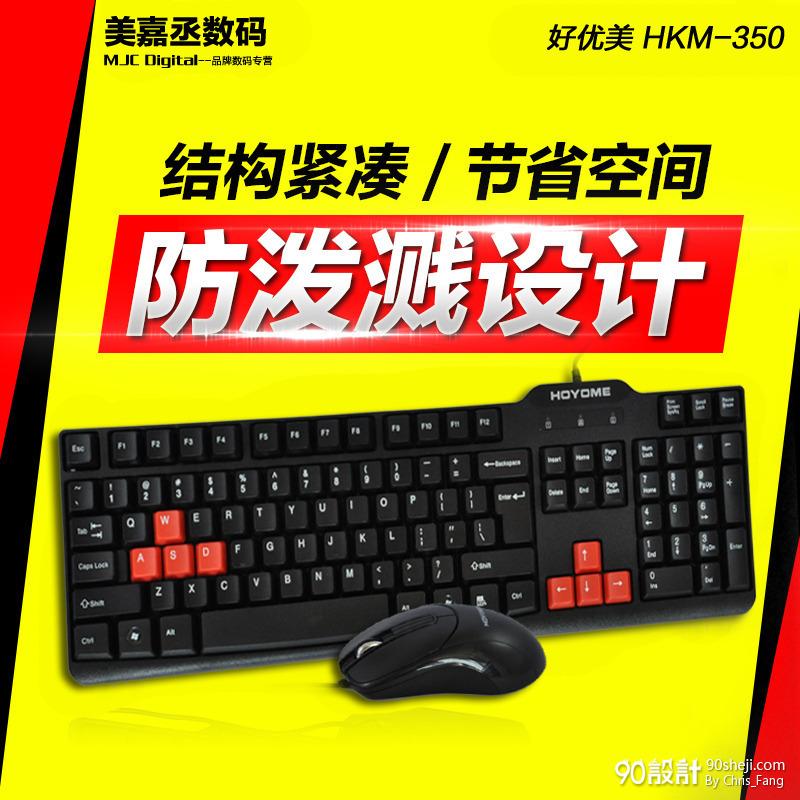 鼠标键盘_直通车设计_90设计90sheji.com