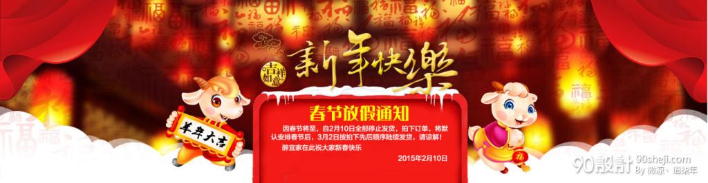 店铺春节放假通知海报