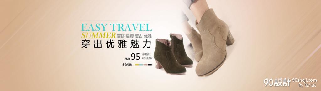 女鞋banner_海报设计_90设计90sheji.com