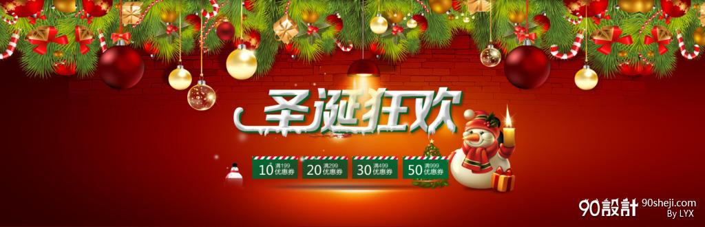 圣诞活动_海报设计_90设计90sheji.com