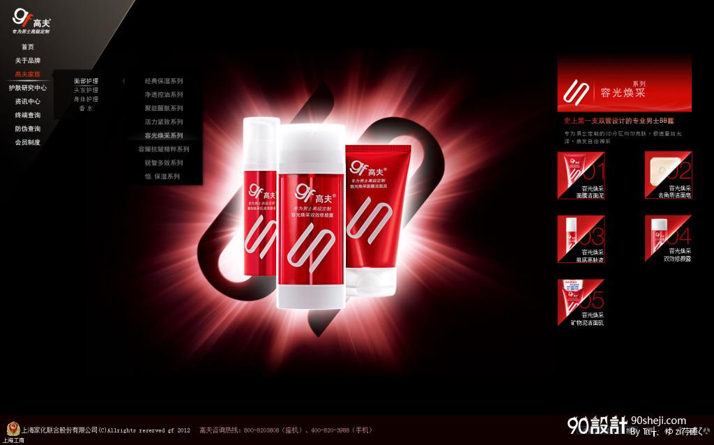 男士护肤品_店铺首页设计_90设计90sheji.com